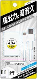 高出力&高耐久 2USB AC充電器 4.8A Lightningケーブル付属
