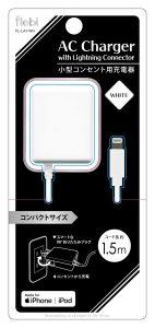 MFI認証 小型AC充電器 1A