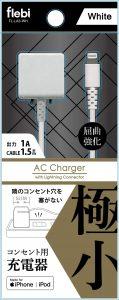 Lightning 極小AC充電器