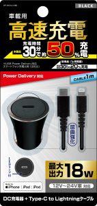 PD対応 CポートDC充電器 +Type-C to Lightningケーブル 1m