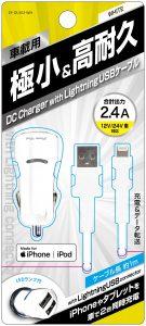 極小&高耐久 2USB DC+Lightningケーブル 2.4A