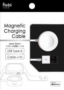 Apple Watch対応 マグネット充電ケーブル USB-A