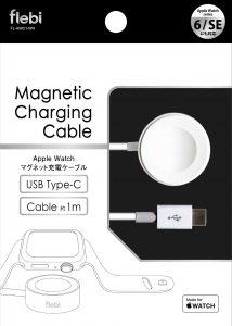 Apple Watch対応 マグネット充電ケーブル Type-C