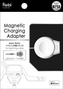 Apple Watch対応マグネット充電器 キーホルダー付