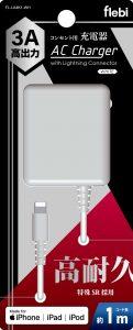 高耐久Lightning AC充電器 3A 1m ホワイト