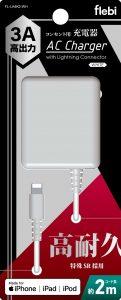 高耐久Lightning AC充電器 3A 2m ホワイト