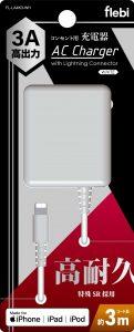 高耐久Lightning AC充電器 3A 3m ホワイト