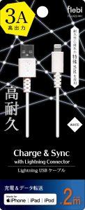 高耐久Lightning USBケーブル 3A対応 2m