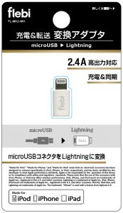 MFI認証 Lightning 変換アダプタ